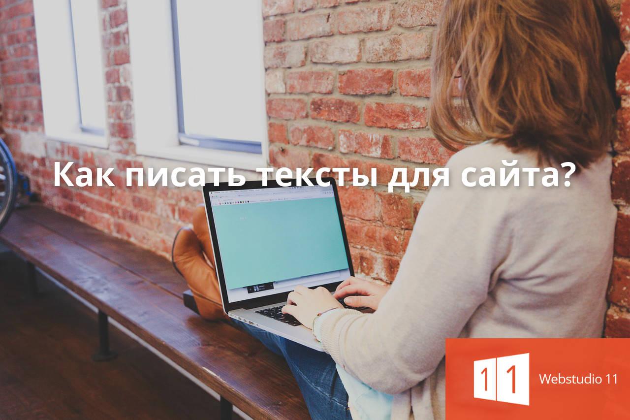 Как писать тексты для сайта?