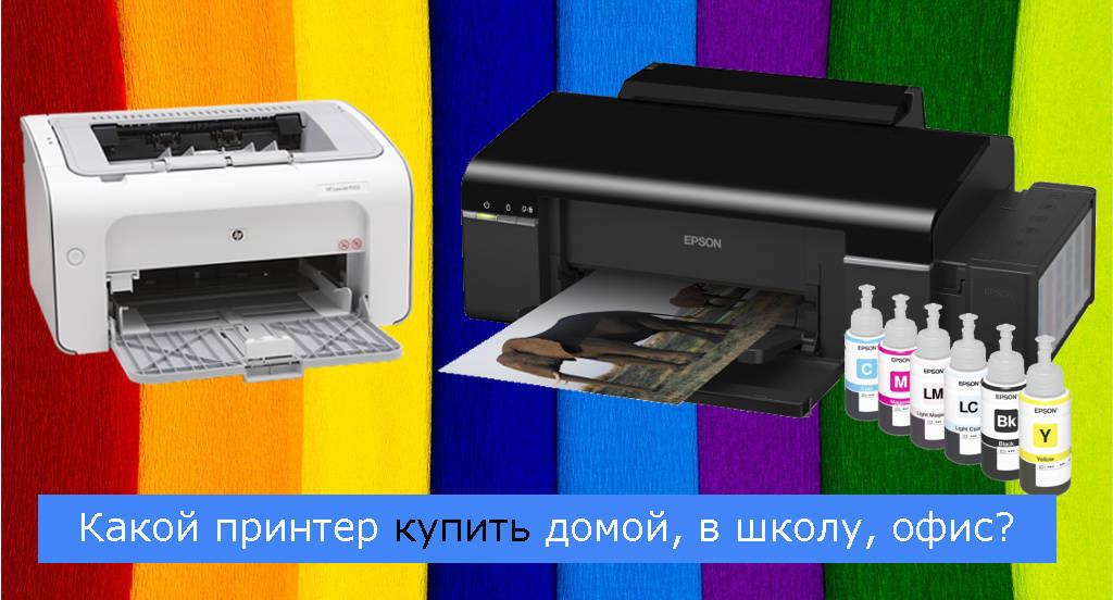 Какой принтер купить домой, в школу, офис