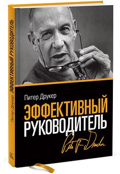 Peter-F-Drucker