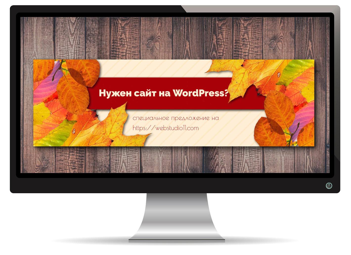 Заказать WordPress сайт