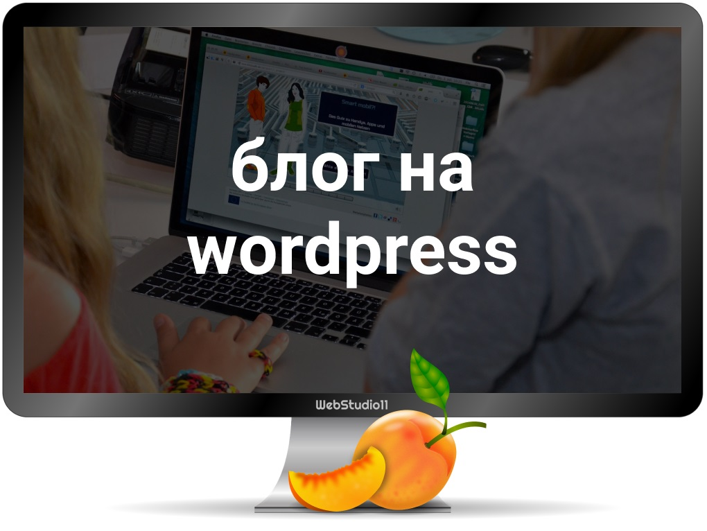 Заказать блог на WordPress