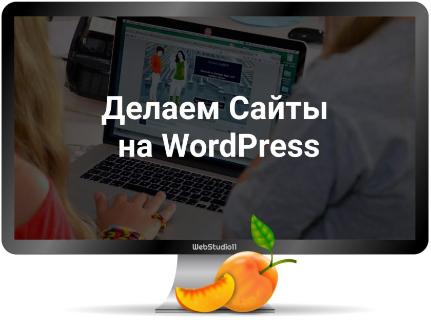 Заказать WordPress сайт